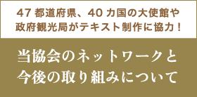 47都道府県、40カ国の大使館政府観光局がテキスト作成に協力!当協会のネットワークと今後の取組について