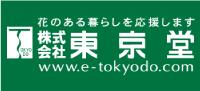 banner_tokyodo